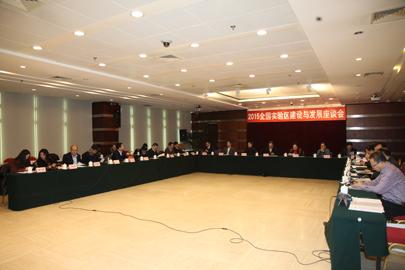 江泽慧主持召开全国实验区建设与发展座谈会