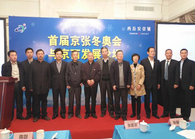首届京张冬奥会与京西发展论坛